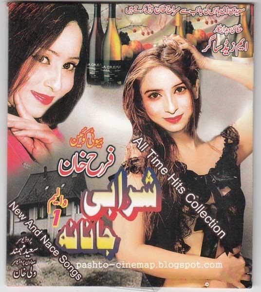 Pashto Songs: New Songs