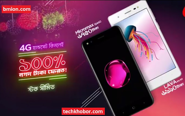 Robi-4G-Handset-100%-Cashback-offer