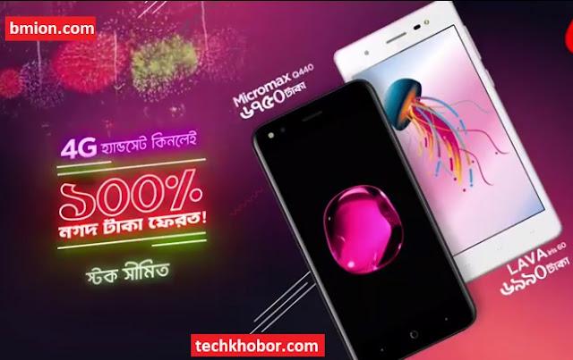 Robi-4G-Handset-100%-Cashback-offer