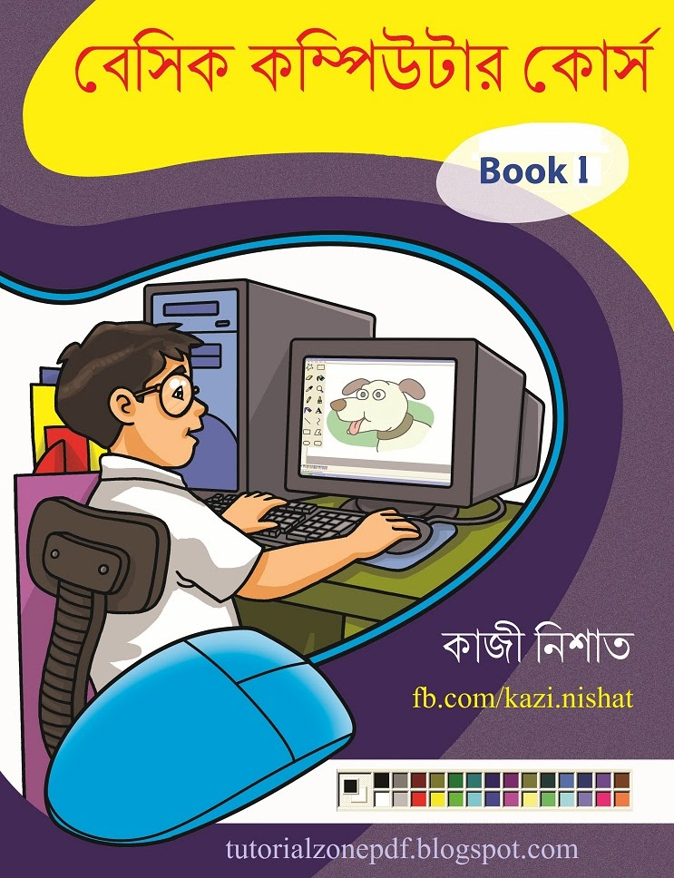 Basic Computer Course Bangla