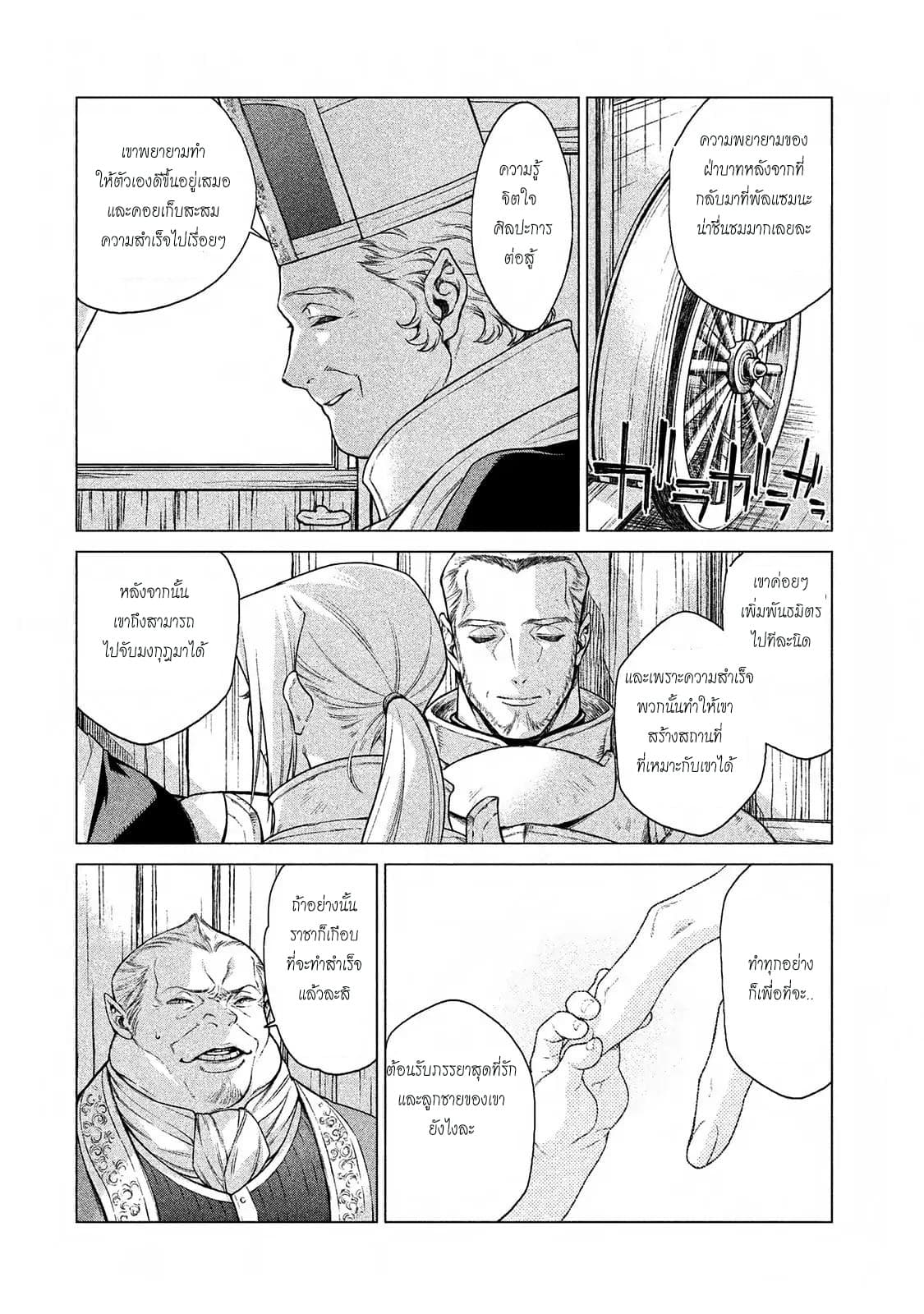 อ่านการ์ตูน Henkyou no Roukishi - Bard Loen ตอนที่ 11 หน้าที่ 22