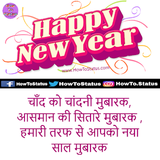 2019 Happy New Year हिंदी Status Facebook