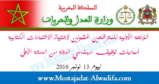 وزارة العدل والحريات اللائحة الأولية للمترشحين المقبولين لاجتياز الاختبارات الكتابية لمباريات توظيف مهندسي الدولة من الدرجة الاولى ليوم 13 نونبر 2016