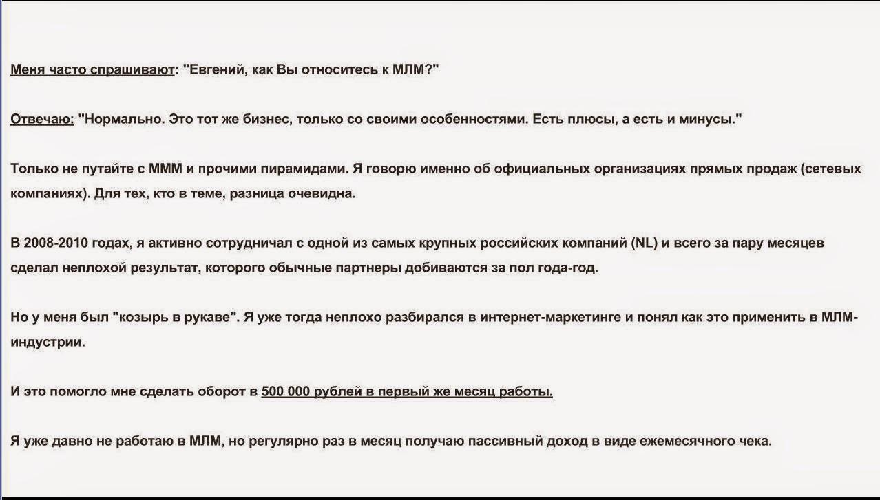 http://www.iozarabotke.ru/2014/08/proekt-trening-tsentra-tvoy-start-mlm-revolyutsiya.html