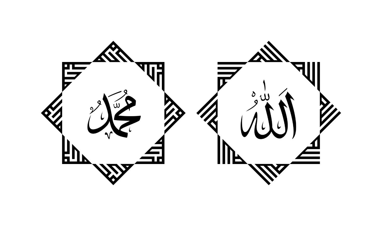 Kaligrafi Allah Dan Muhammad S A W Kfzoom