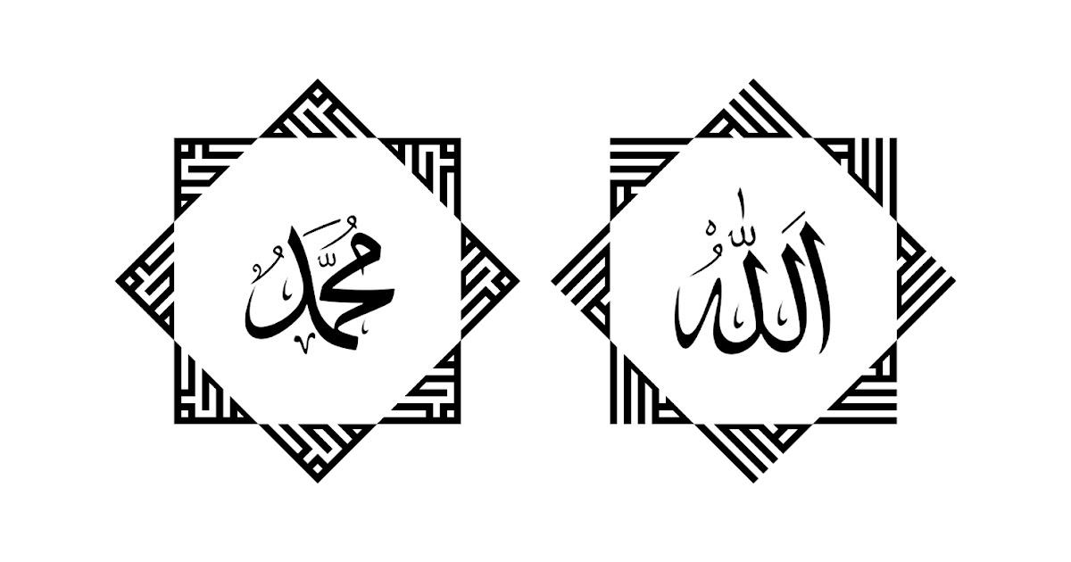Kaligrafi Allah Dan Muhammad Png Nusagates