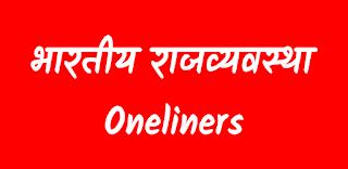 Quiz No. - 184 | Polity Oneliners : भारतीय राजव्यवस्था सामान्य ज्ञान वनलाइनर।