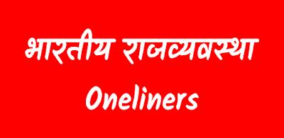 Quiz No. - 185 | Polity Oneliners : भारतीय राजव्यवस्था सामान्य ज्ञान वनलाइनर।