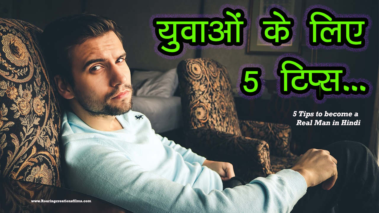 युवाओं के लिए 5 टिप्स - 5 Suggestions to Youngsters - Tips to become a Real Man in Hindi