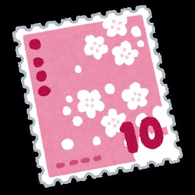 10円切手のイラスト