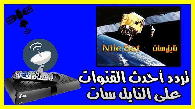 تردد أحدث القنوات على النايل سات يناير 2019