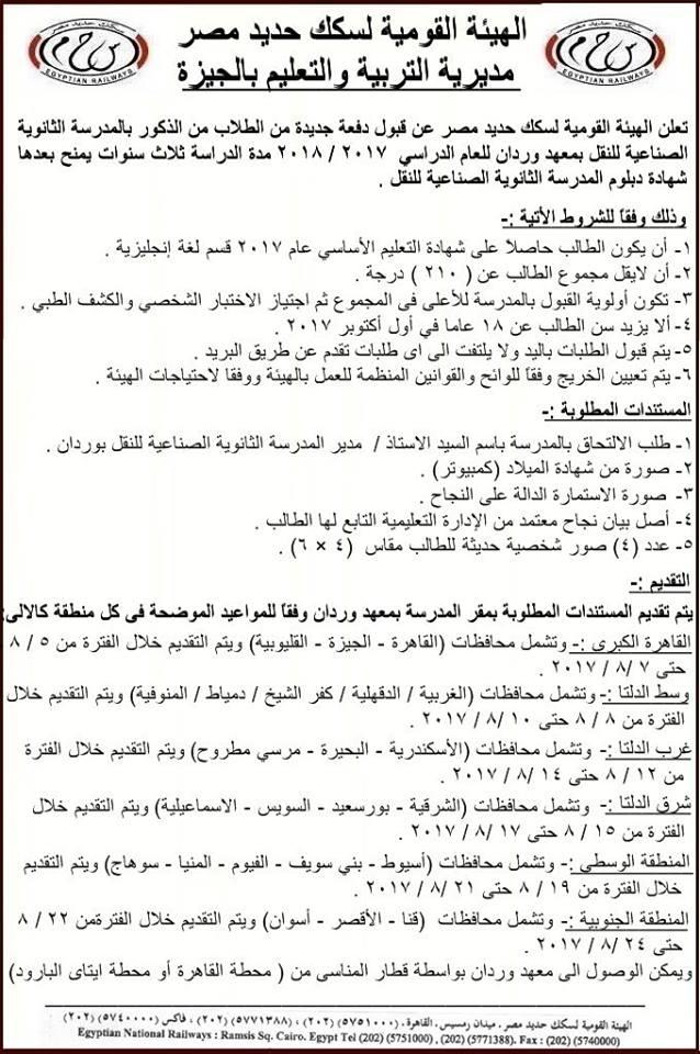 موعد وشروط التقديم للمدارس الصناعية لسكك حديد مصر 2017 و التعيين فور التخرج