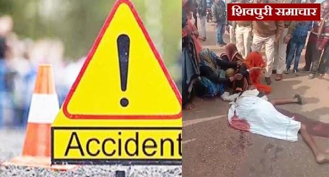 शादी में शामिल होने जा रहे परिवार को कंटेनर ने कुचला ,दो की मौत | Shivpuri news