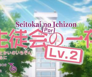 Seitokai no Ichizon Lv.2 (BD)