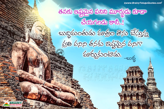life is a journey Telugu Manchi Matalu Images,Nice Telugu Inspiring Life Quotations with Nice Images,Awesome Telugu Motivational Messages Online,Life Pictures in Telugu Language, Fresh Morning Telugu Messages Online,Good Telugu Inspiring Messages and Quotes Pictures,Here is a Telugu Gautama Buddha Quotes and Sayings, Charity Quotations by Gautama Buddha, Leadership Quotes in Telugu by Gautama Buddha, Best Telugu Dharmam, Top 10 Great Quotes Buddha in Telugu text HD images and Inspirational Life Quotes in Gautama Buddha quotes, Gautama Buddha Jayanti Greetings in Telugu, Gautama buddha quotes in telugu, Great Quotes and saying of Gautama Buddha in Telugu,Best Telugu gautama Buddha Quotations, Great thoughts of buddha in telugu, Best Inspirational Quotes from Gautama buddha, telugu sms,