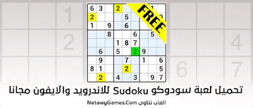 تحميل لعبة سودوكو Sudoku للاندرويد والايفون - العاب ذكاء