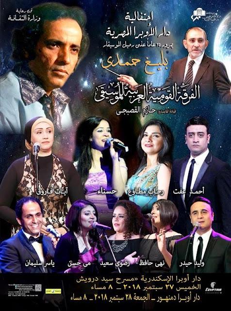 25 عاماً على رحيل الموسيقار بليغ حمدي.