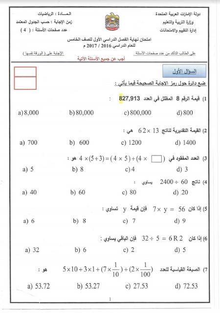 امتحان نهاية الفصل الدراسي الاول مادة الرياضيات