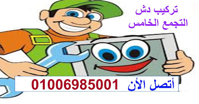 تركيب دش التجمع الخامس على الهاتف 01006985001