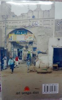 पुस्तक चर्चा: पाकिस्तान में वक्त से मुलाकात