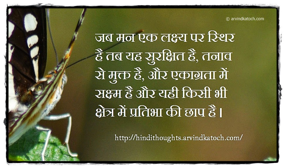 Mind, Target, face, stress-free, concentration, genius, Hindi, Thought, Quote