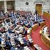 Έρχονται αλλαγές στον Κανονισμό της Βουλής - Ο Βούτσης απέσυρε την πρόταση για τις προσλήψεις ειδικών φρουρών