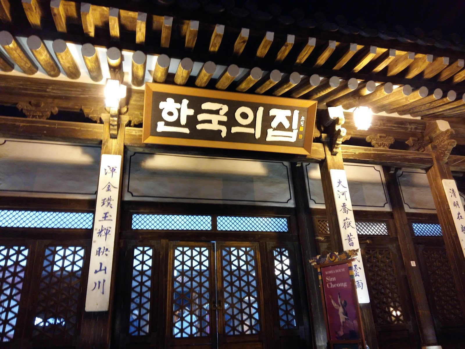 Korean traditional performance arts discover shim cheongs tale korean traditional performance arts discover shim cheongs tale at korea house biocorpaavc Images