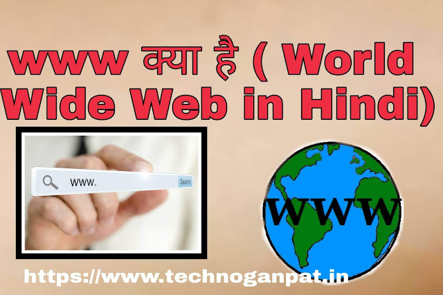 www क्या है World Wide web in hindi