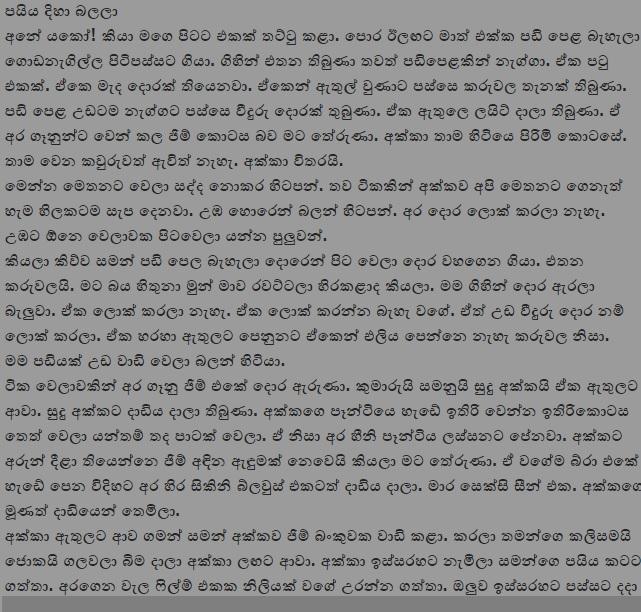 Wela Katha Wisekariyo: Samiya Nethi Athare 23