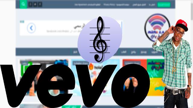 تطبيق vevo لمشاهدة الفيديوهات الموسيقية لاشهر الفنانين