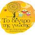 Ηγουμενίτσα: Το Κέντρο Δημιουργικής Απασχόλησης «Το Δέντρο της Γνώσης», αναζητεί προσωπικό για τη στελέχωση των τμημάτων του