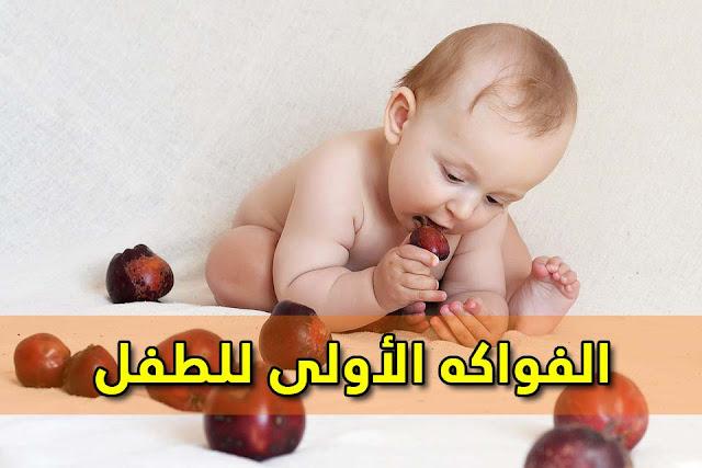 ما هي أول الفواكه التي يجب على الطفل تناولها؟