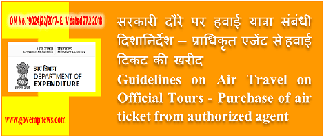 guidelines-on-air-travel-on-official-tours-purchase-of-air-tickets-from-authorized-agent-govempnews
