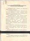 27 июля 1993 года было подписано соглашение о прекращении огня в Абхазии. Очередное предательства России