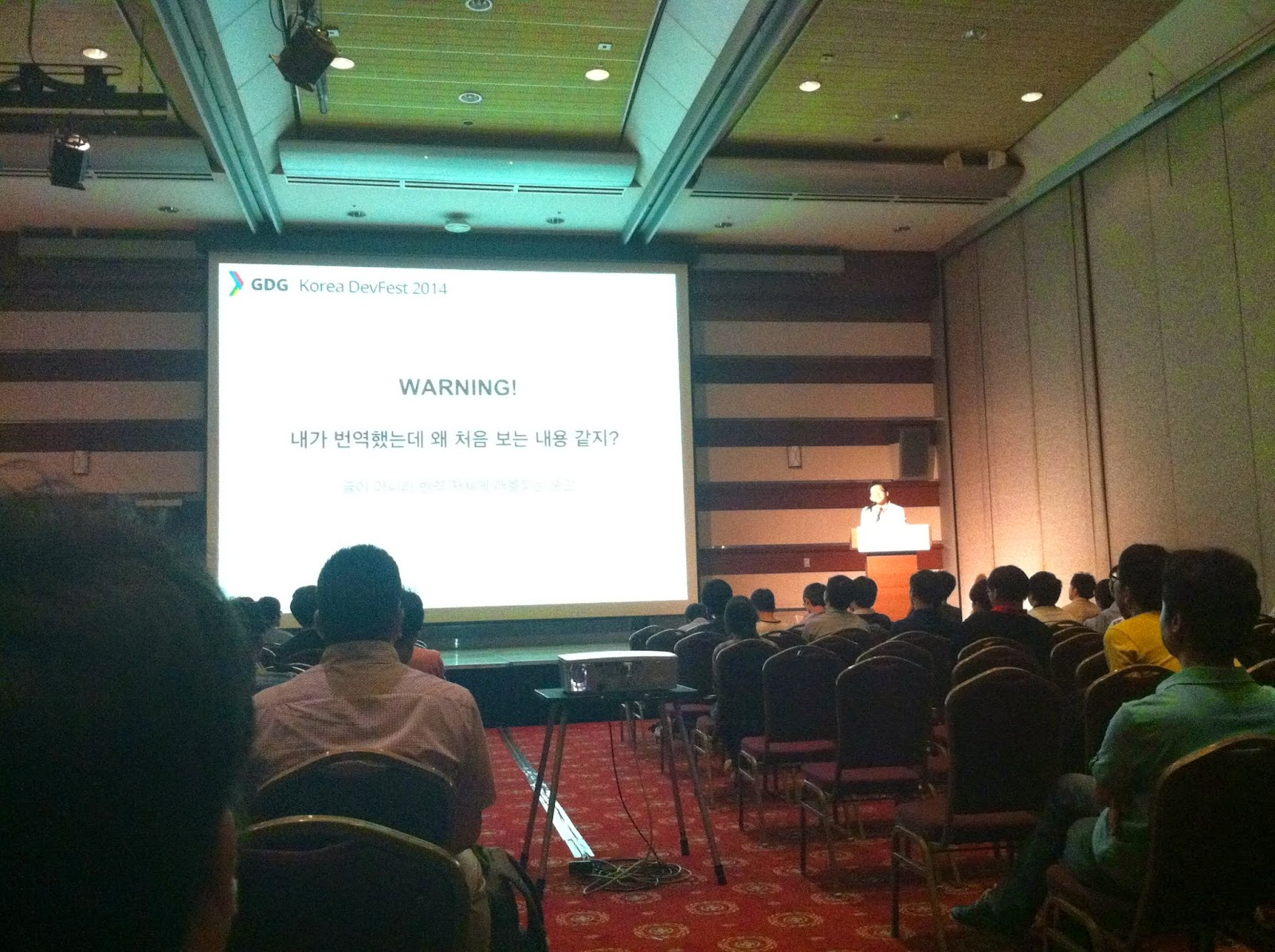 GDG Korea DevFest 2014: 코드 없이 오픈소스 기여하기: HTML5Rocks/KO 번역 야사 - 도창욱님