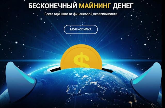 Spacepig(звёздная свинья)- бесконечный майнинг денег. Логотип.