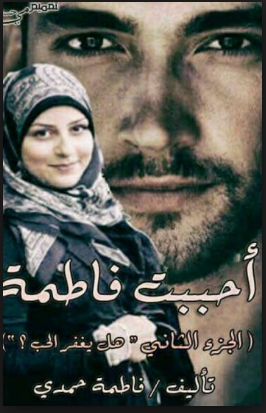 تحميل رواية احببت فاطمة كاملة pdf - فاطمة حمدي