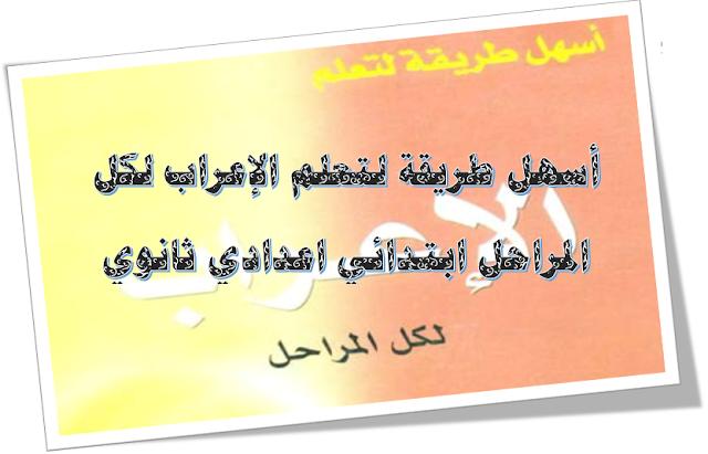 الإعراب عن قواعد الإعراب , الإعراب pdf , الإعراب الميسر في قواعد اللغة العربية , طرق الإعراب , أسهل طرق الاعراب , كيفية الاعراب لجيمع المراحل