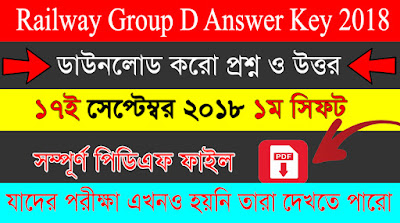 Railway Group D Answer Key 17 September 2018