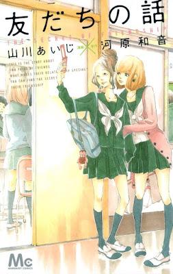 [Manga] 友だちの話 第01巻 Raw Download