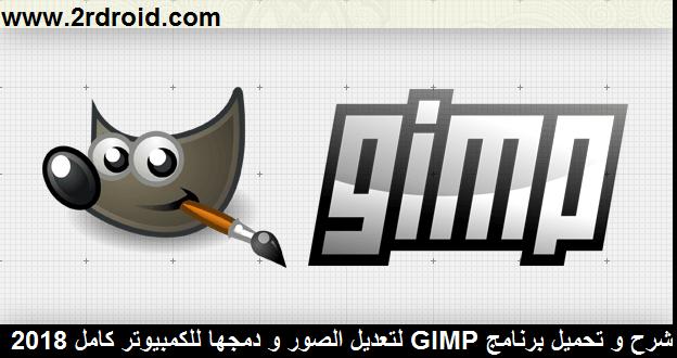 شرح و تحميل برنامج GIMP لتعديل الصور و دمجها للكمبيوتر كامل 2018