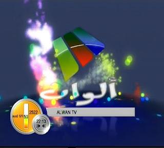 تردد قناة الوان اطفال الجديد 2017