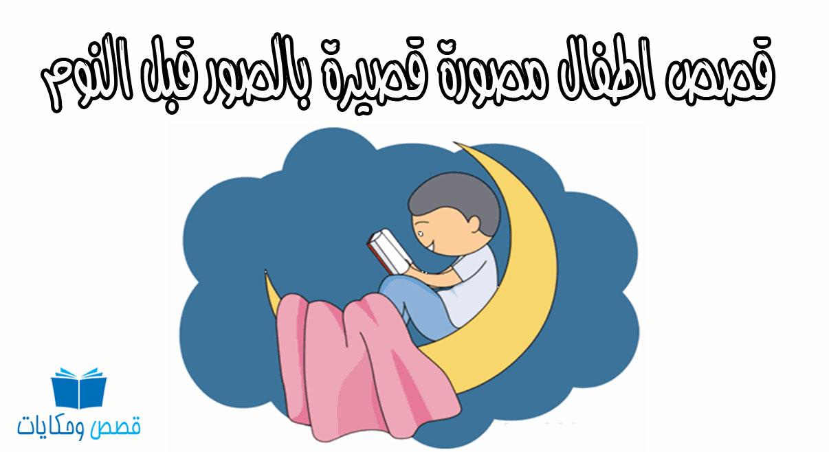 قصص اطفال مصورة قصيرة بالصور قبل النوم