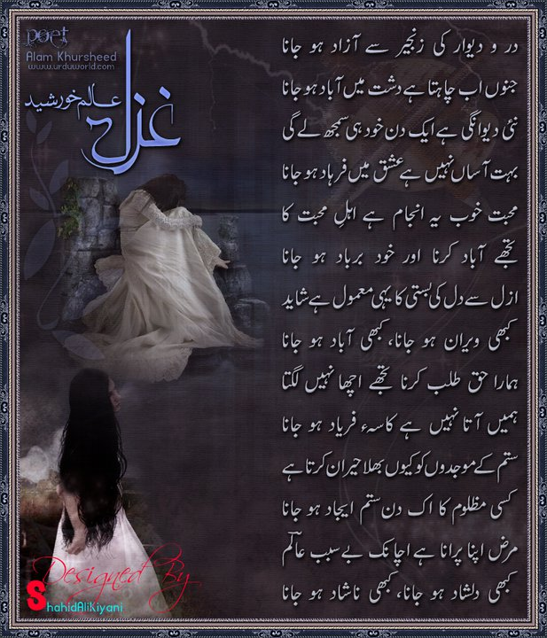 Latest Urdu Poetry: Dar O Diwar Ki Zanjeer Se Azad Ho Jana