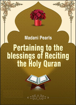 Download: Pertaining to the blessings of Reciting the Holy Quran pdf in English