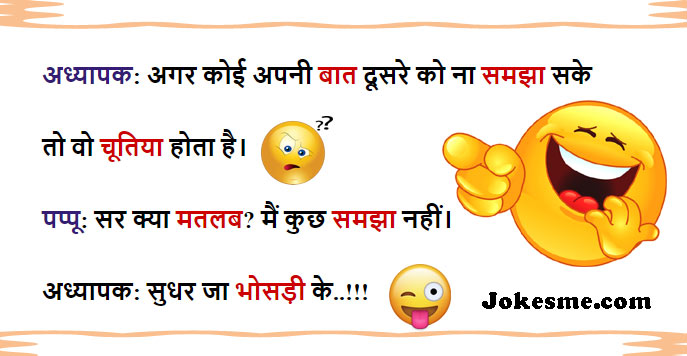 {*Jokes*} Teacher Student Hindi Funny Chutkule