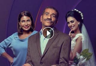 مشاهدة مسلسل أبو العروسة الموسم والجزء الثاني 2 الحلقة الحادية والستون 61 - Abu El 3rosa Season 2