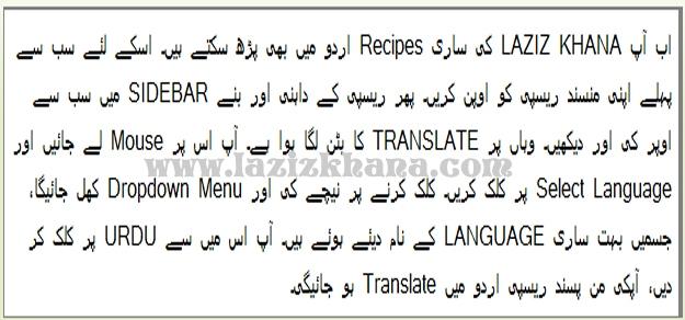 Laziz Khana Recipes in Urdu