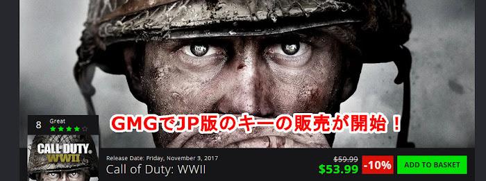 cod ww2 Green man gaming