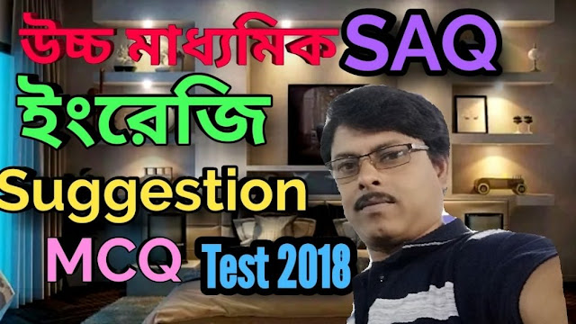 HS English suggestion for test examination 2018 MCQ and SAQ
